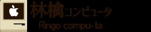 林檎コンピュータ