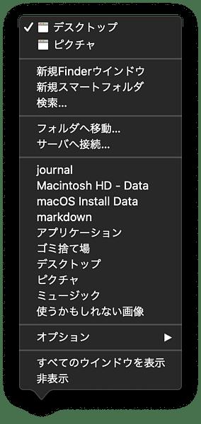dock 右クリック