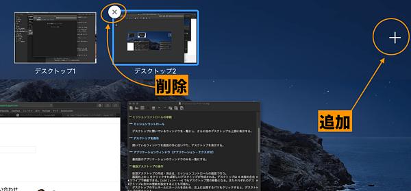 仮想デスクトップの操作