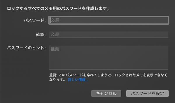 メモのパスワード設定