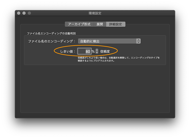 The Unarchive の詳細設定