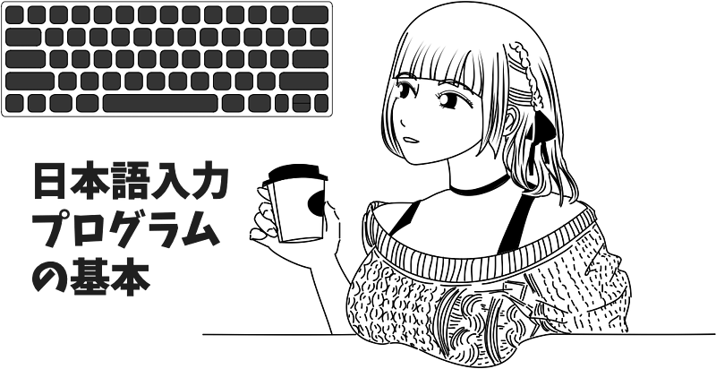 日本語入力プログラムの基本