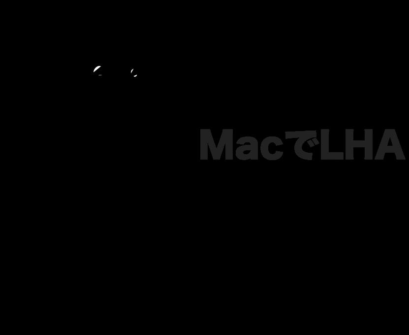 MacでLHA