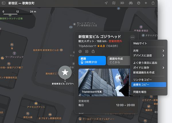 マップ.appによる座標の取得