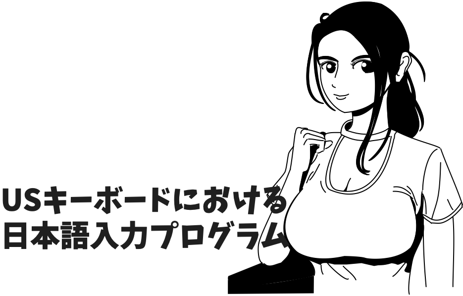 USキーボードにおける日本語入力環境プログラム