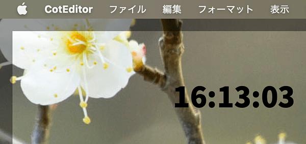 デジタル時計を表示