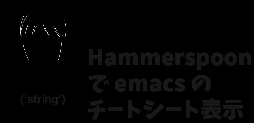 Hammerspoonでemacsの操作を表示する