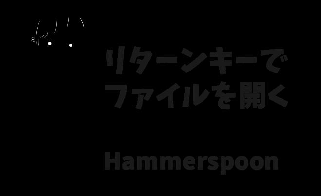 リターンキーでファイルを開く hammerspoon