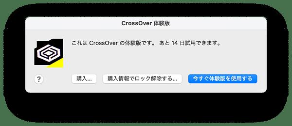 CrossOver体験版