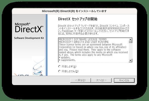 CrossOver による DirectX のインストール