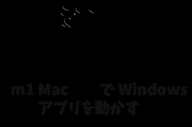 m1 MacでWindowsアプリを動かす