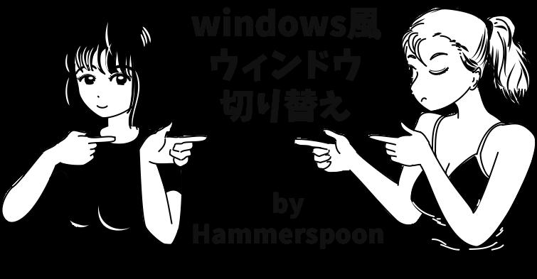 Windows風ウィンドウ切り替え by hammerspoon