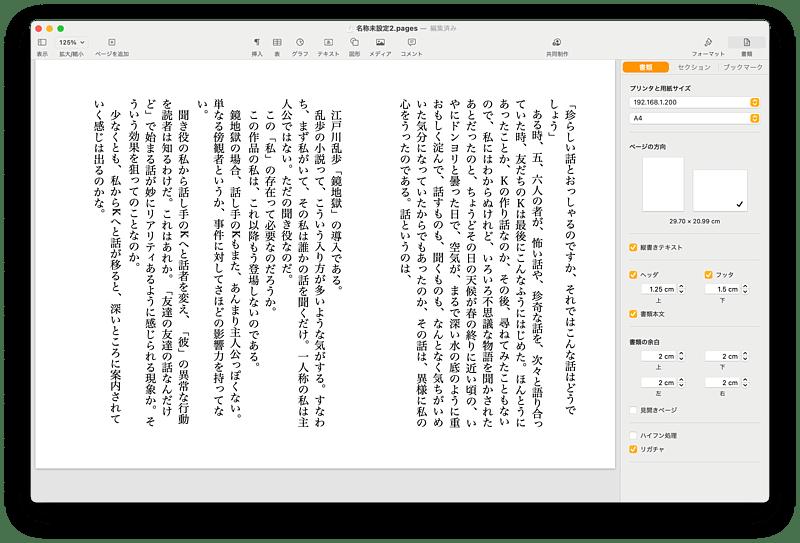 Pages による縦書きの模様