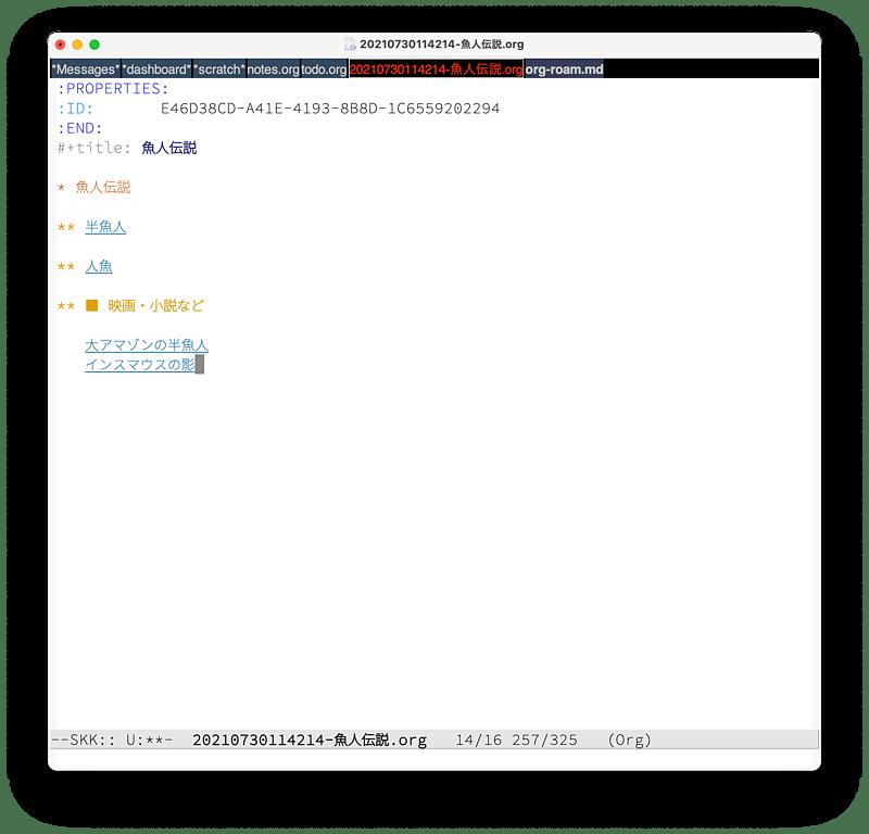 org-roam でリンクを張る
